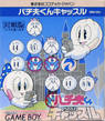 pachio kun - puzzle castle rom