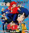 ranma nibun no ichi - part 2 rom