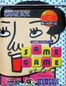 same game rom