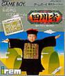 shisenshou - match-mania rom