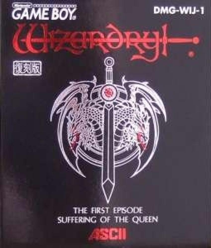 Wizardry Gaiden 1 - Suffering Of The Queen