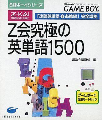 Z Kai - Etan 1500 Translator