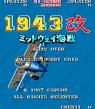 1943 kai: midway kaisen rom