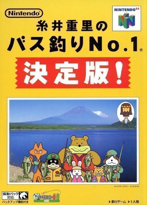 Bass Tsuri No. 1 - Shigesato Itoi's Bass Fishing