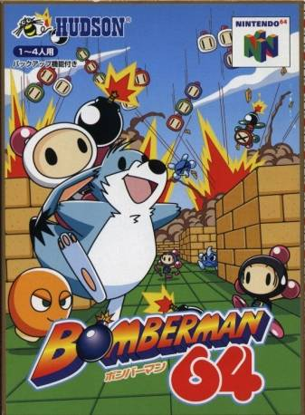 Bomberman 64 - Arcade Edition