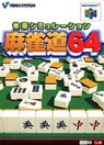 jangou simulation mahjong do 64 rom