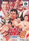 virtual pro wrestling 2 - oudou keishou rom