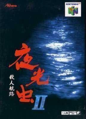 Yakouchuu II - Satsujin Kouru
