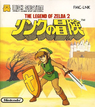 link no bouken - the legend of zelda 2 rom