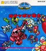 sd gundam world - gachapon senshi - scramble wars - map collection (disk writer) rom