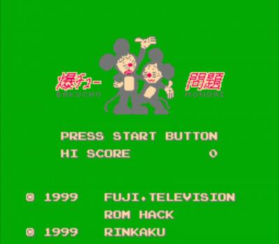 Bakuchu Mondai (Mickey Mousecapade Hack)