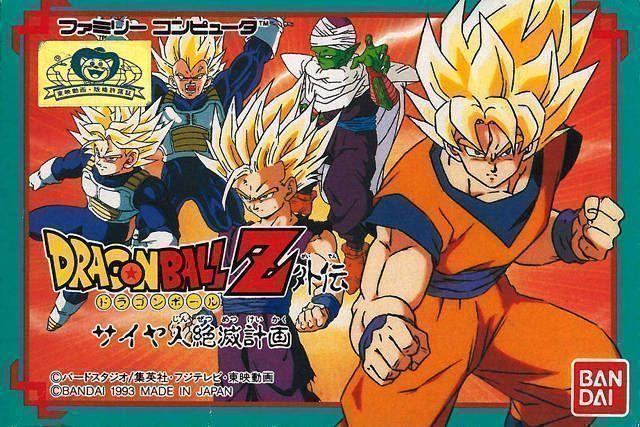 Dragon Ball Z - Kyoushuu! Saiya Jin [T-Eng]