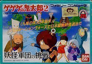 Gegege No Kitarou 2 - Youkai Gundan No Chousen [hFFE][a1]