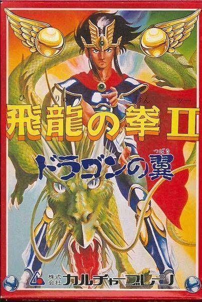 Hiryuu No Ken 2 - Dragon No Tsubasa [h1]