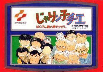 Jarinko Chie - Bakudan Musume No Shiawase Sagashi [hM04]