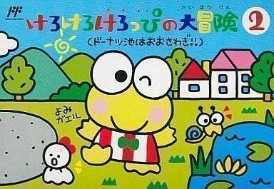 Kero Kero Keroppi No Dai Bouken 2 - Donuts Ike Ha Oosawagi! [T-Eng.9]
