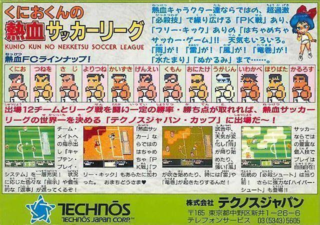 Kunio Kun No Nekketsu Soccer League [T-Eng1.1 Pentarouzero]
