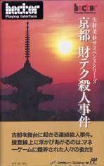 Kyouto Zaiteku Satsujin Jiken [hM04]