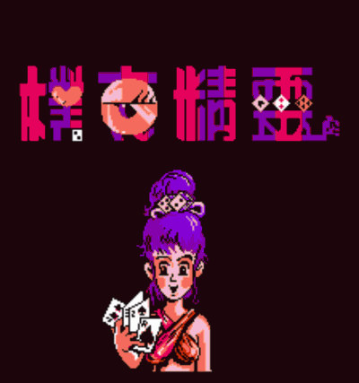 Mari - Ayami - Luka No AV Poker (Pu Nu Jing Ling)