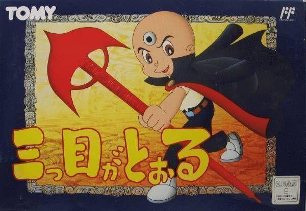 Mitsume Ga Tooru [T-Eng1.01]