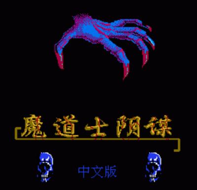 Mo Dao Shi Yin Mou