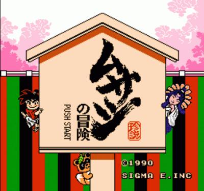 Musashi No Bouken [T-Eng0.98]
