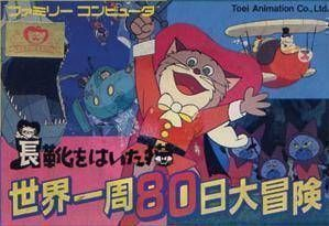 Nagagutsu Wo Haita Neko - Sekai Isshuu 80 Nichi Dai Bouken