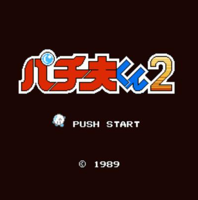Pachio Kun 2 [hM02]