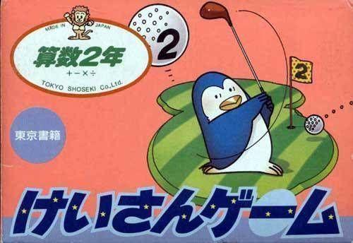 Sansuu 2 Nen - Keisan Game [hM03]