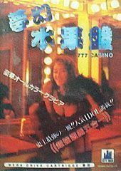 Shui Guo Li