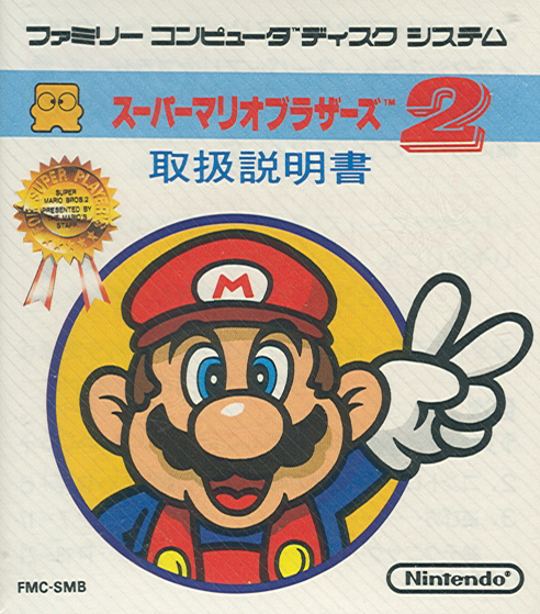 Super Mario Bros 2 (Kaiser Pirate)