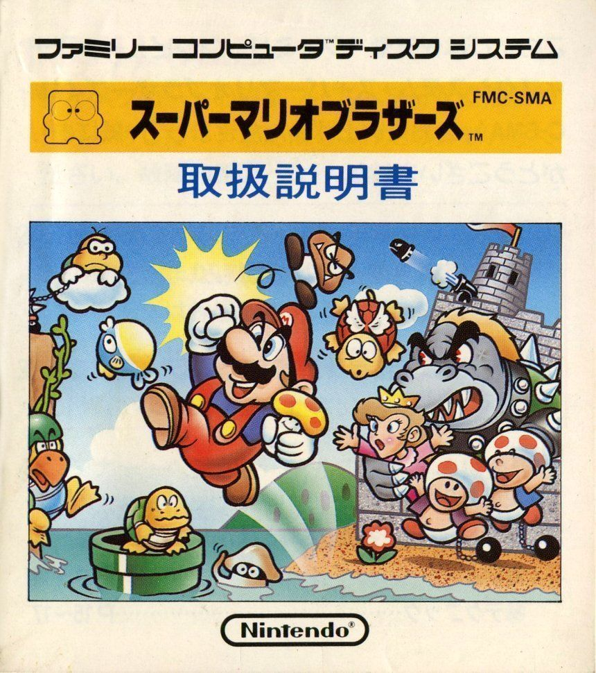 Super Mario Bros (JU) [h2]