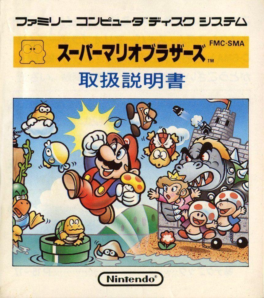 Super Mario Bros (JU) (PRG 1)