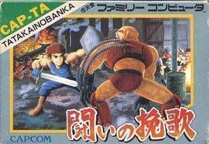 Tatakai No Banka (Trojan) [h1]