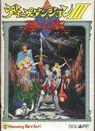 deep dungeon 3 - yuushi heno tabi [t-eng] rom