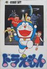 doraemon world 3 (doraemon hack) rom