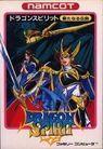 dragon spirit - aratanaru densetsu [hm04] rom