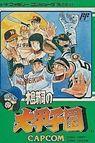 mizushima shinji no dai koushien [t1][hm02] rom