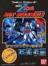 mobile suit z gundam - hot scramble rom