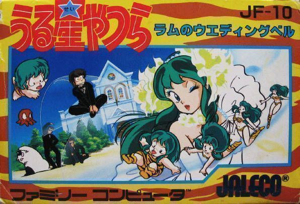 Urusei Yatsura - Lum No Wedding Bell [hM03]