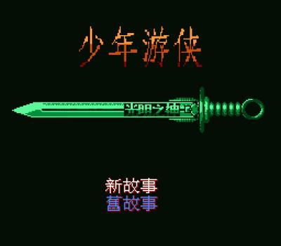 Ying Lie Qun Xia Zhuan