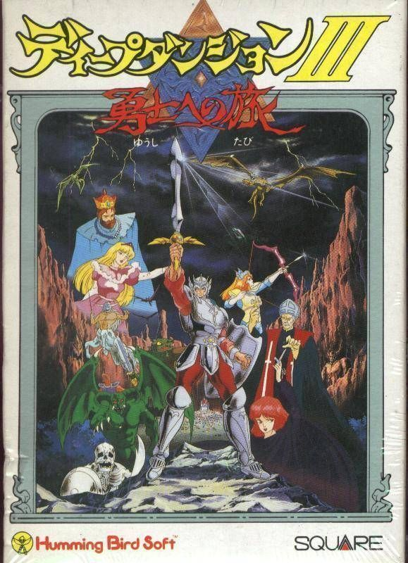 ZZZ_UNK_deep Dungeon 3 - Yuushi E No Tabi (j)