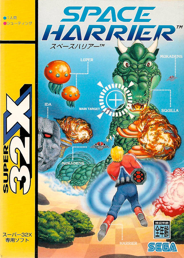 Space Harrier ROM - Sega 32X (32X) | Emulator Games