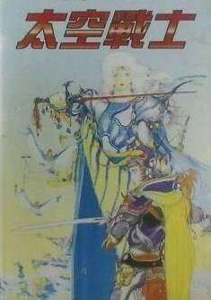 Barver Battle Saga - The Space Fighter