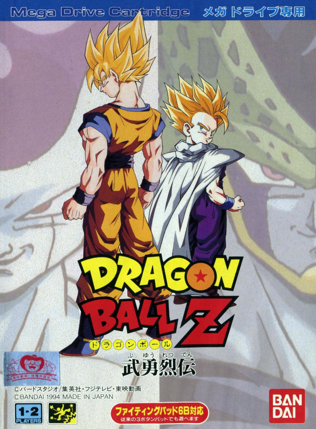Dragon Ball Z (Fre)