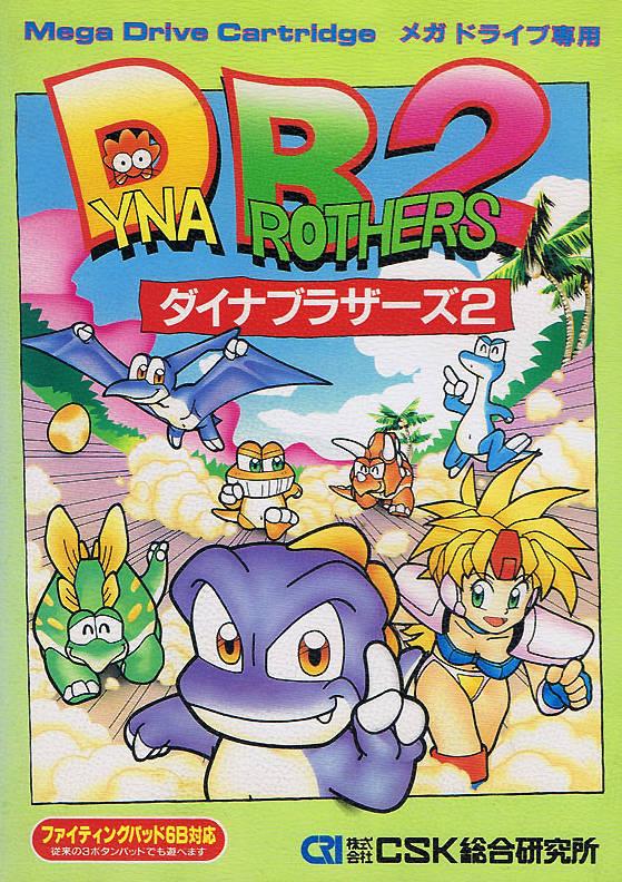 Dyna Brothers 2 ROM - SEGA Genesis (Genesis) | Emulator Games