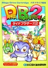 dyna brothers 2 - sega channel special (sega channel) rom