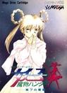 mamono hunter youko - dai 7 no keishou rom