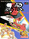 air busters [h1] rom