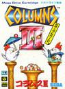 columns 3 - revenge of columns rom
